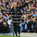 プロサッカー選手になりたい選手、全国でズバ抜けて活躍したい選手のためのサッカー教材<< SEM>>