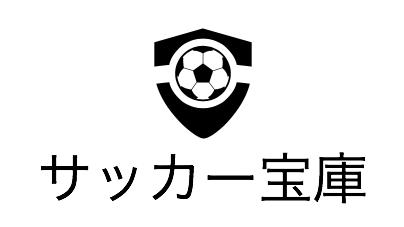 サッカー宝庫