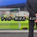 サッカー解剖者・本田